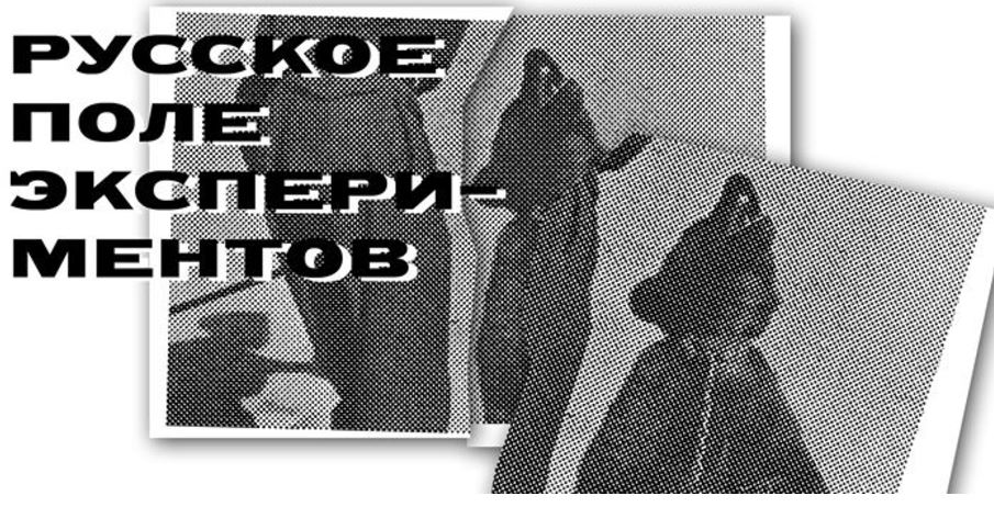 ruske-pole-experimentu